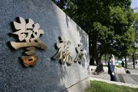 賠償金詐取容疑で9人逮捕 原発事故、4億円超被害か
