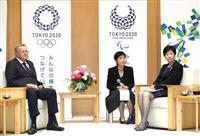 五輪マラソン札幌変更「決定だ」 IOC幹部が知事に明言