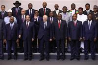 初のロシア・アフリカ会議、ソチで開催 アフリカ関係再構築