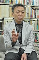 【本ナビ+1】愛と情熱のインタビュー集 学習院大教授・中条省平