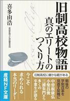【産経の本】『旧制高校物語 真のエリートのつくり方』喜多由浩著