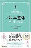 【編集者のおすすめ】『バレエ整体ハンドブック』島田智史著