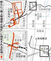 大阪駅と天王寺駅周辺も路上禁煙 来年2月から