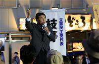 立憲民主・枝野代表が原発ゼロを重ねて主張 国民民主との連携阻む「パンドラの箱」