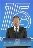 中国の王外相「歴史と台湾、約束守れ」 関係改善へ日本に要求