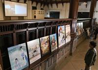京都ヒストリカ国際映画祭で京アニ作品上映