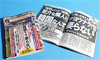【新聞に喝!】広告にまで忍び寄る言論の不自由 元東大史料編纂所教授・酒井信彦