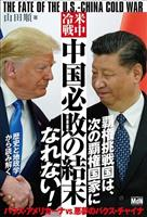 【書評】属国になる「覚悟」 『米中冷戦 中国必敗の結末』山田順著