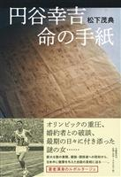 【書評】27歳で自ら命絶ったメダリストの悲劇の真相 『円谷幸吉 命の手紙』松下茂典著