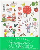 【児童書】日本古来の年中行事 子供目線で図解『きょうはなにして遊ぶ? 季節のこよみ』平…