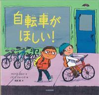 【児童書】拾ったお金、どうしようか…男の子の決断 『自転車がほしい!』