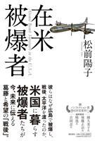 【書評】ノンフィクション作家・河合香織が読む『在米被爆者』松前陽子著