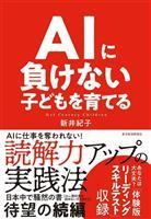 【書評】岐阜女子大教授・助川幸逸郎が読む『AIに負けない子どもを育てる』新井紀子著