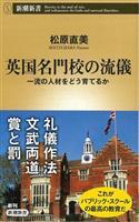 【聞きたい。】松原直美さん 『英国名門校の流儀 一流の人材をどう育てるか』