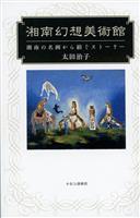 【書評】『湘南幻想美術館 湘南の名画から紡ぐストーリー』太田治子著