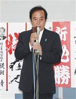 上田氏「使命自覚し全力尽くす」
