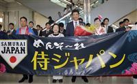 侍ジャパンが那覇市入り ソフト、巨人勢も合流