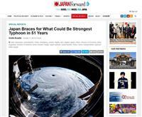 【JAPAN Forward 日本を発信】スーパー台風と闘う