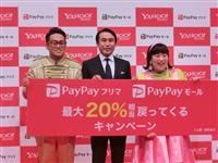 ヤフー、ペイペイモールで100億円還元 11月からキャンペーン
