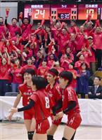 【春高バレー】男子・日本航空18連覇 女子・増穂商は2年ぶり切符
