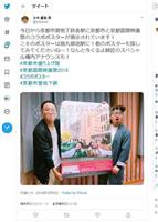2度の芸人投稿に100万円 京都市「市政情報届ける」