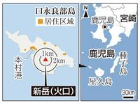 口永良部島の噴火警戒レベル3に引き上げ 4カ月ぶり