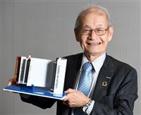 「先を読み取り、自信持て」 ノーベル化学賞 吉野彰氏インタビュー