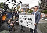7月参院選「合憲」 無効請求も棄却 「1票の格差」訴訟 大阪高裁