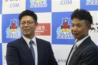 琉球、元ヤクルト・比屋根獲得 清水監督就任も発表