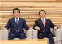 麻生財務相「都が主催だろ?」 東京五輪マラソンの追加費用で国負担を牽制