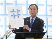 神奈川、共生社会へ新ロゴ 相模原事件「風化させず」