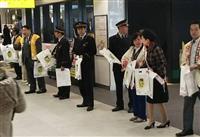 【台風19号】東武日光線が全線再開、栃木の関係者が都内で観光PR