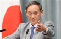 菅氏「国際法違反の状態を作り出したのは韓国」 徴用工判決1年で