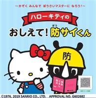 子供向け防災絵本、11月から配布 キティと学ぶ
