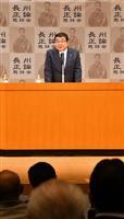 長州「正論」懇話会 西岡力・麗澤大客員教授が講演「拉致解決、世論の盛り上がり重要」