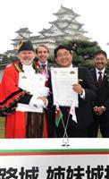 世界遺産、交流促進を 姫路城と英・コンウィ城が姉妹提携