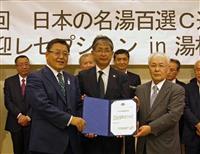 日本の名湯百選 兵庫の湯村温泉を認定