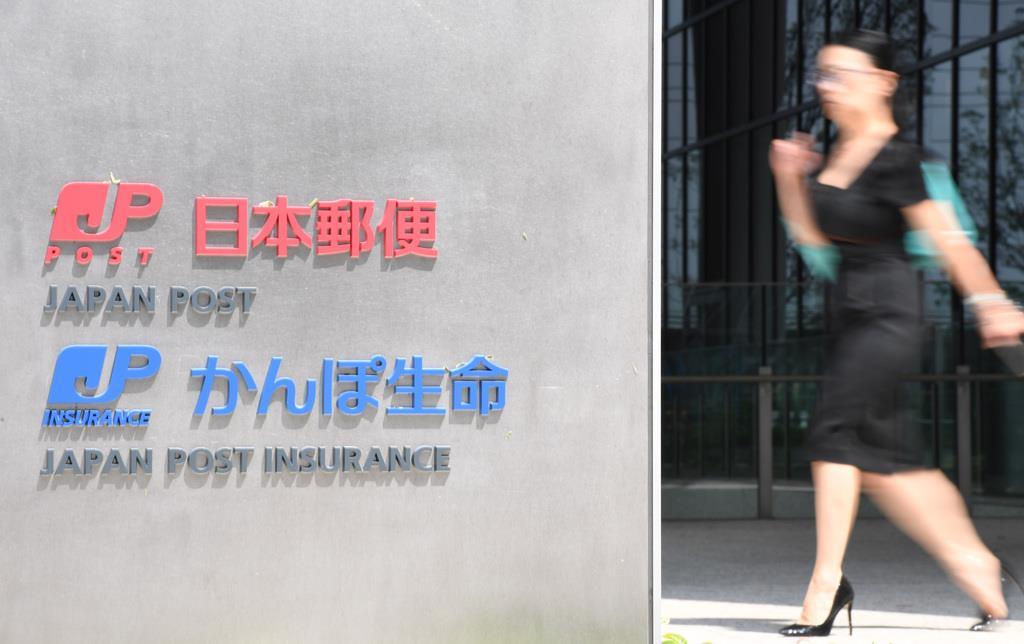 日本郵便とかんぽ生命が入るビルの看板