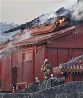 文化財焼失の程度を文科省職員調査開始 首里城火災