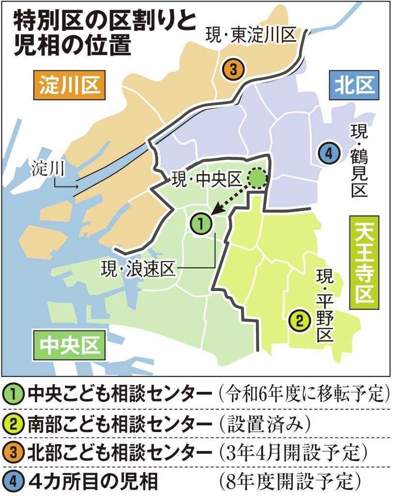 【ニュース】児相「4特別区」カバー 大阪市鶴見区に2026年度設置へ