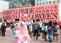 ハロウィン本番、渋谷にはコスプレの若者ら徐々に 機動隊も到着