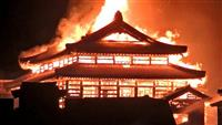 「首里城が燃えてる…」沖縄のシンボル消失に県民絶句