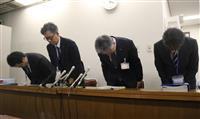 神戸教諭いじめ 市教委が加害4人を分限休職処分、今後の給与差し止め