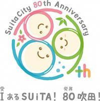 大阪・吹田市が80周年記念ロゴとキャッチフレーズ