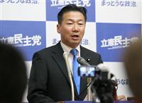 立民幹事長「総辞職に値する」 河井法相辞任受け