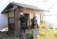 維新の密談舞台? 大久保利通の茶室保護は英断か拙速か 京都市の行動に賛否両論