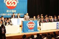 連合福岡、組織力の低下顕著 結成30年控え定期大会 西村会長の続投承認