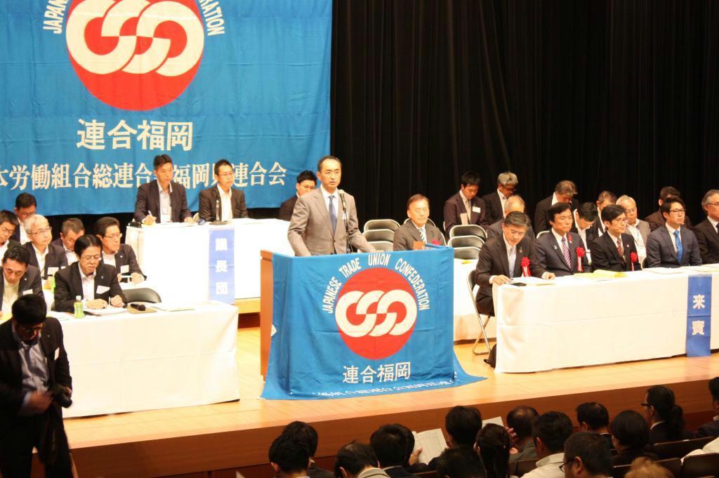 西村芳樹会長の続投を承認した連合福岡定期大会
