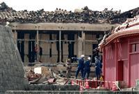 首里城火災、復元長期化か「観光に影響心配」