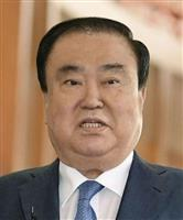 自民・世耕参院幹事長、韓国議長と面会しない山東議長を支持